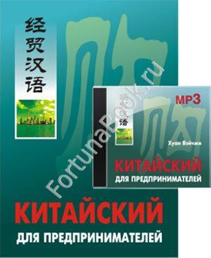 хуан вэйчжи китайский для предпринимателей mp3