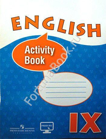 к афанасьева решебник book activity