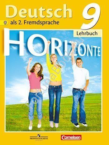Решебник задач и ГДЗ по Немецкому языку 7 класс Аверин М.М., Джин Ф., Рорман Л.